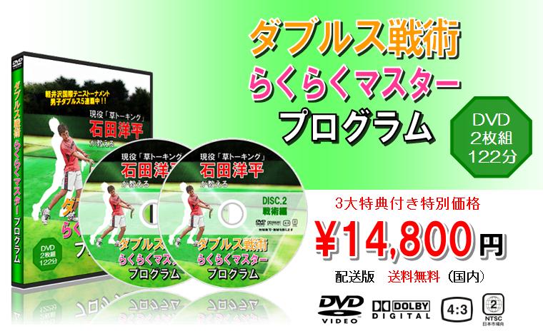 ダブルス戦術らくらくマスタープログラム 3大特典付き 特別価格 14,800円