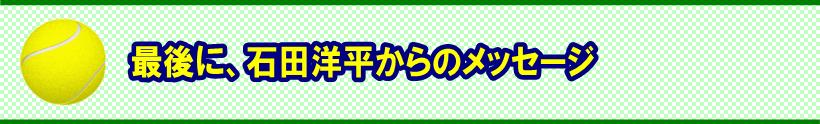 最後に、石田洋平からのメッセージ